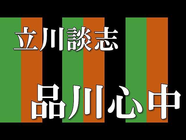 【落語】品川心中