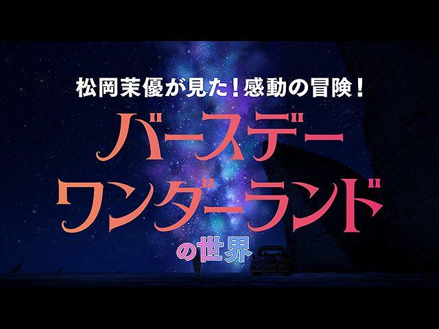 松岡茉優が見た!感動の冒険!映画「バースデー・ワン…