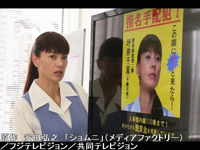 #9 2013年9月11日放送 容疑者千夏?コスプレ事件に会…