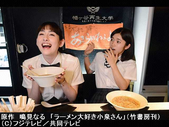 #1 2015年6月27日放送 ラーメン二郎VS小泉さん