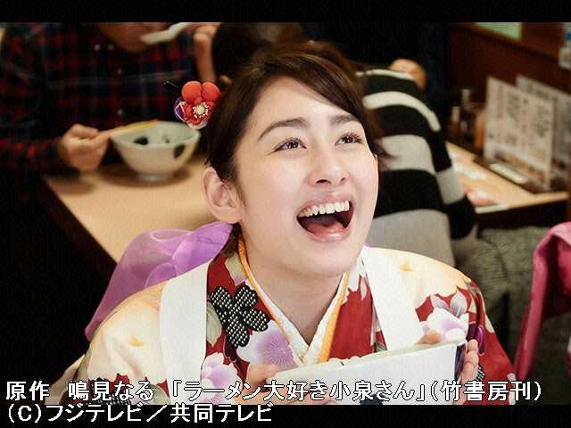 ラーメン大好き小泉さん2016新春SP