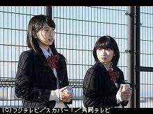 #7 2016/3/19放送 アイドル界のタブー・・・恋愛発覚…