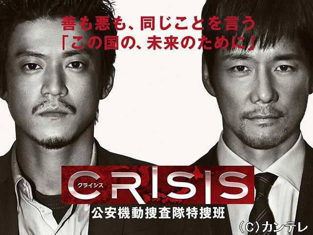 【無料】CRISIS 公安機動捜査隊特捜班 PRムービー