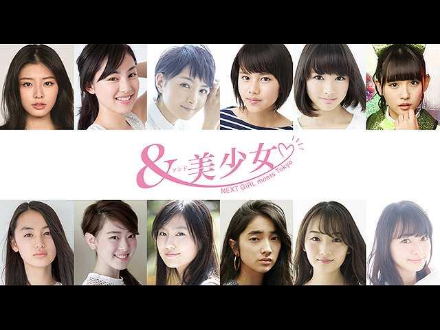 【無料】&美少女 ~NEXT GIRL mets Tokyo~ 30秒PR映…