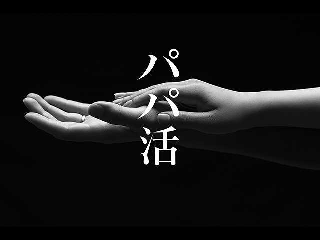 【無料】「パパ活」30秒 PR動画