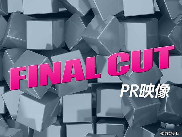 【無料】FINAL CUT PR映像