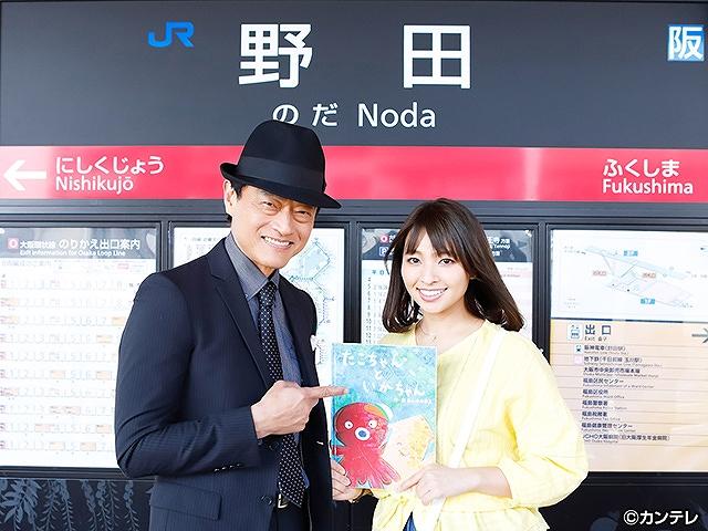 Station7 2018/12/1放送 野田駅「たこちゃんといかち…