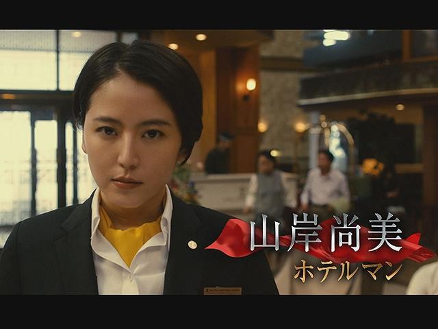 【無料】2019/1/12放送 映画「マスカレード・ホテル」…