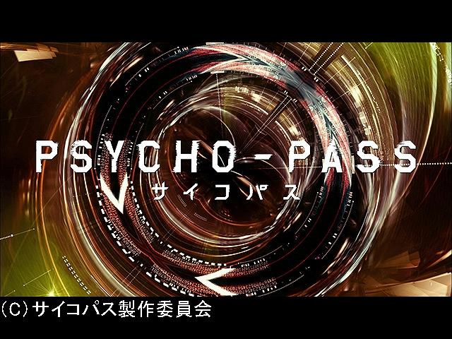 PV「PSYCHO-PASS サイコパス」