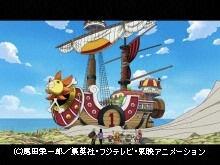 #321 海を臨む百獣の王!夢の船堂々完成!