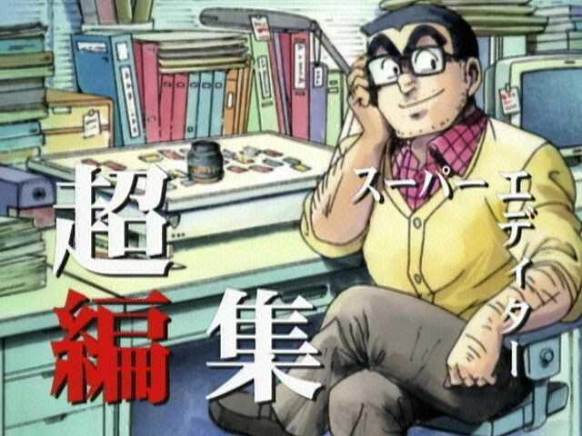 #206 超編集!