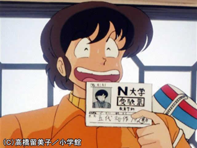 #4 響子さんハラハラ?!五代君は受験です