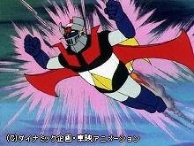 #34 紅い稲妻・空飛ぶマジンガー