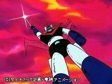 【無料】#1 大空の勇者グレートマジンガー