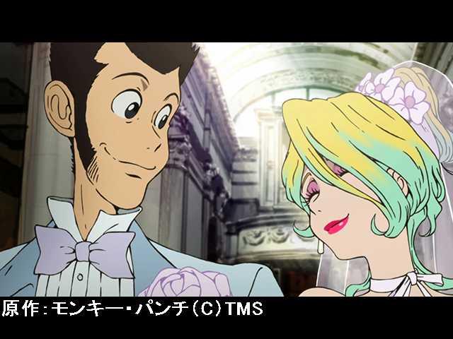 第1話 ルパン三世の結婚