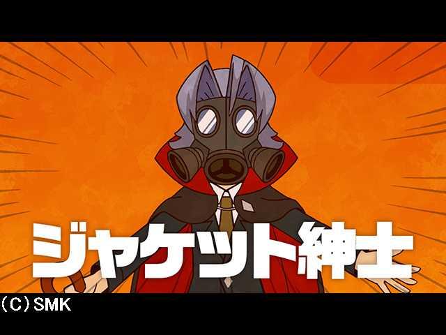 第6話 謎が謎を呼ぶ!謎の男ジャケット紳士の謎!