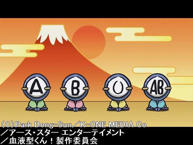 #1~6 血液型くんの初詣/血液型は何型ですか?/B型…