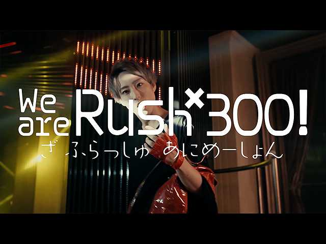 【無料】Rush300最新情報!!