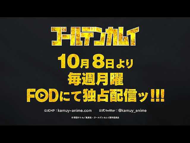 TVアニメ「ゴールデンカムイ第二期」PV