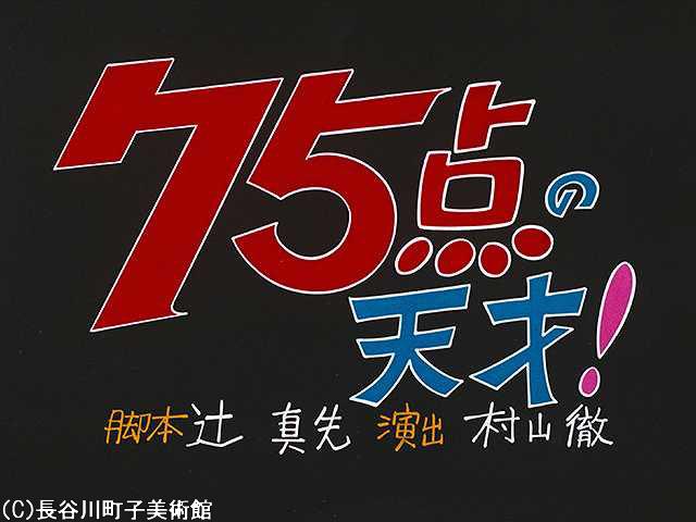 1969/10/5 放送