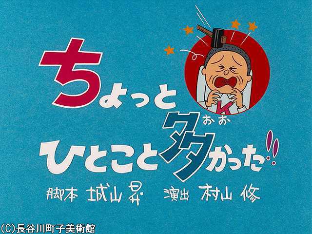 1969/10/12 放送