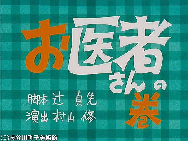 1969/10/19 放送