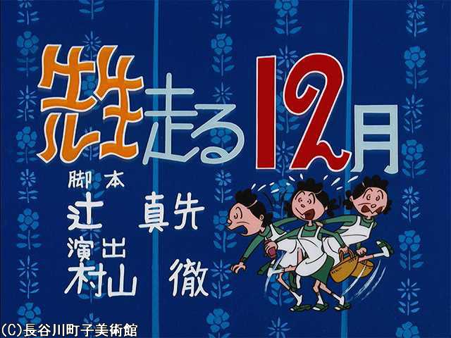 1969/12/7 放送