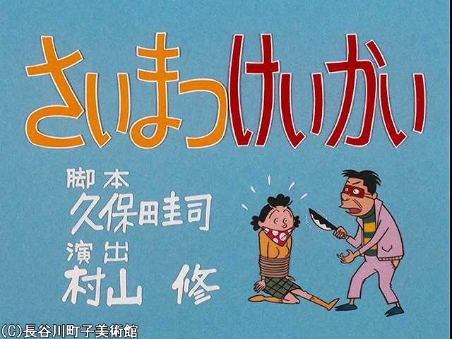 1969/12/21 放送