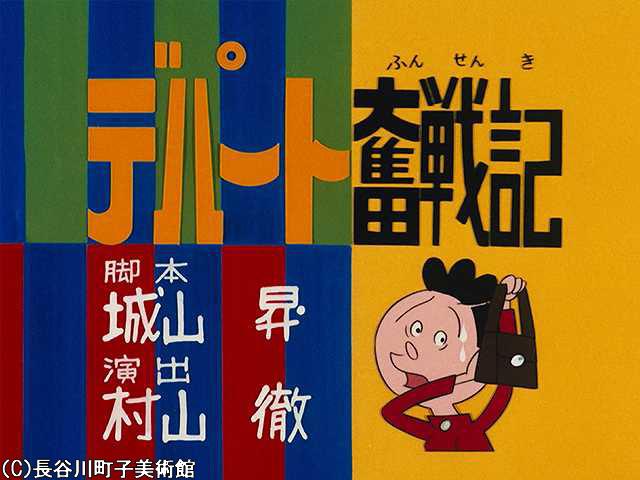 1969/12/28 放送