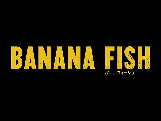 PV「BANANA FISH」