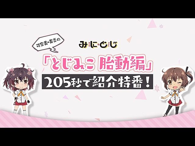 【無料】第0話 可奈美・美炎の「とじみこ 胎動編」20…