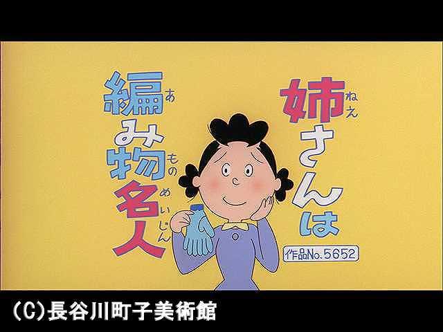 【登場人物:サザエ編】2005/12/4放送