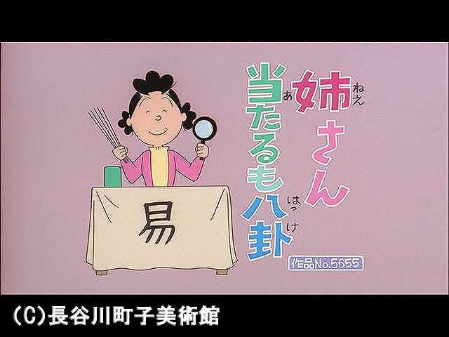 【登場人物:サザエ編】2005/12/11放送