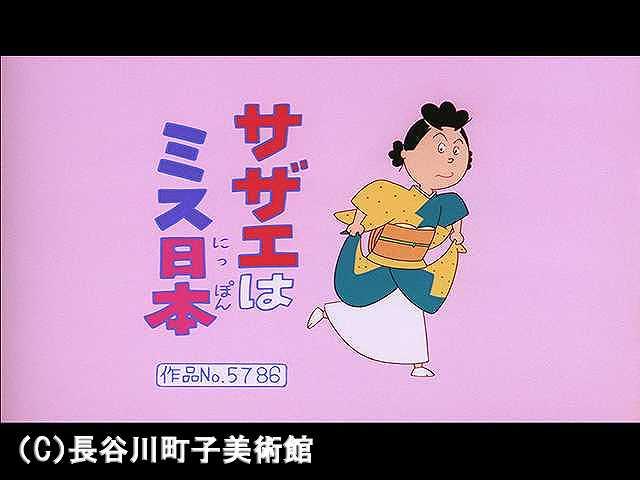 【登場人物:サザエ編】2006/10/29放送