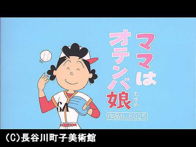 【登場人物:サザエ編】2008/5/18放送