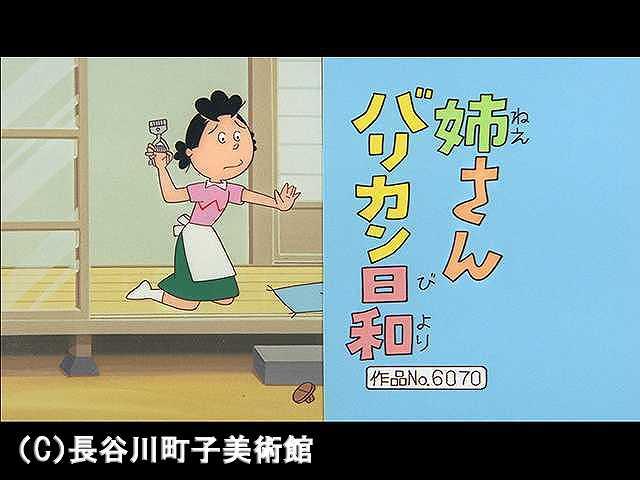 【登場人物:サザエ編】2008/9/7放送