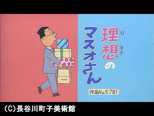 【登場人物:マスオ編】2006/10/15放送