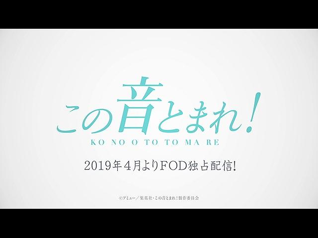 テレビアニメ「この音とまれ!」PV