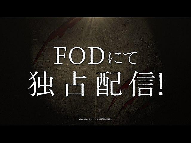 TVアニメ「かつて神だった獣たちへ」
