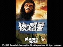 (日本語吹替版)猿の惑星