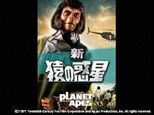 (字幕版)新・猿の惑星