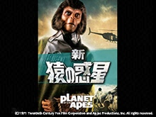 (日本語吹替版)新・猿の惑星