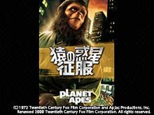 (字幕版)猿の惑星・征服