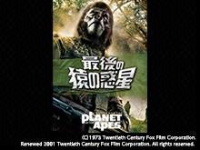 (字幕版)最後の猿の惑星