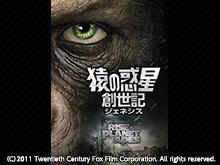 (日本語吹替版)猿の惑星:創世記(ジェネシス)