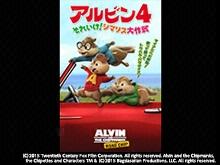 (字幕版)アルビン4 それいけ!シマリス大作戦