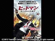 (日本語吹替版)ヒットマン:エージェント47