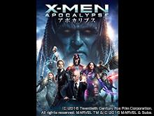 (字幕版)X-MEN:アポカリプス