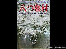 八つ墓村(1977)