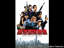 (字幕版)香港国際警察/NEW POLICE STORY